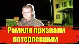 Рамиль шамсутдинов последние новости. Возбудили дело о неуставных отношения в части Шамсутдинова.