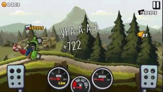 Как заработать много денег в hill climb racing