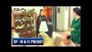 Aangan Episode 30 & 31 (Promo) - ARY Digital Drama