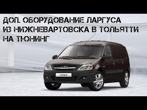 Доп. оборудование Ларгуса. Из Нижневартовска в Тольятти на тюнинг.