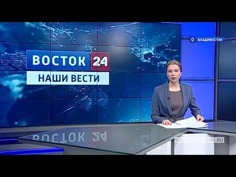 """Программа """"Восток 24: Наши вести"""" от 20.01.2020"""