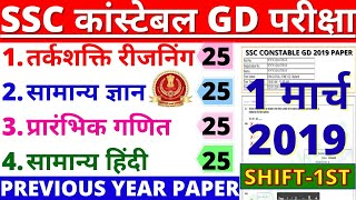 SSC CONSTABLE GD 1 MARCH 2019 FULL PAPER SOLUTIONS| SSC GD PREVIOUS YEAR PAPER | SSC GD PAPER 2021