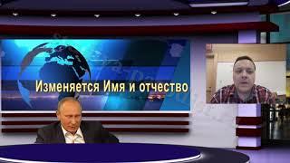 Поздравление с днем рождения (Подставные вопросы от Путина)