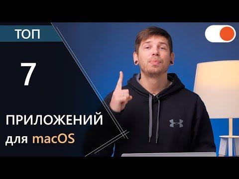 ТОП 7 приложения для MacOS от Саши Ляпоты
