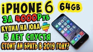 ✅iPhone 6 - 64gb купил за 4000 рублей б/у на ЮЛА / На что смотреть и стоит ли покупать в 2019 году?