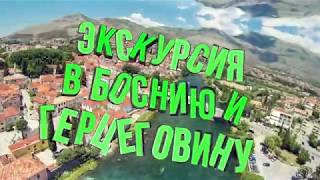 видео Туры в Боснию и Герцеговину