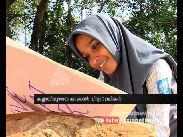 Himayathul HSS Students and Kallayipuzha Samrakshana Samithy joins together to save Kallayi River