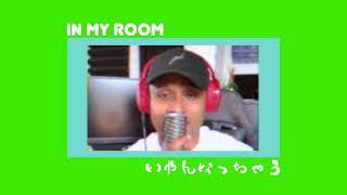 gb/ジービー - いやんなっちゃう(IN MY ROOM LIVE)