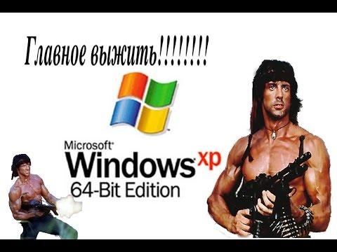 Выживание под windows xp x64 sp2 в 2017 году