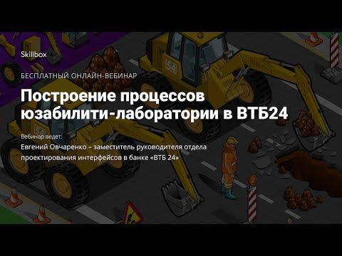 UX-исследования на примере банка «ВТБ24»