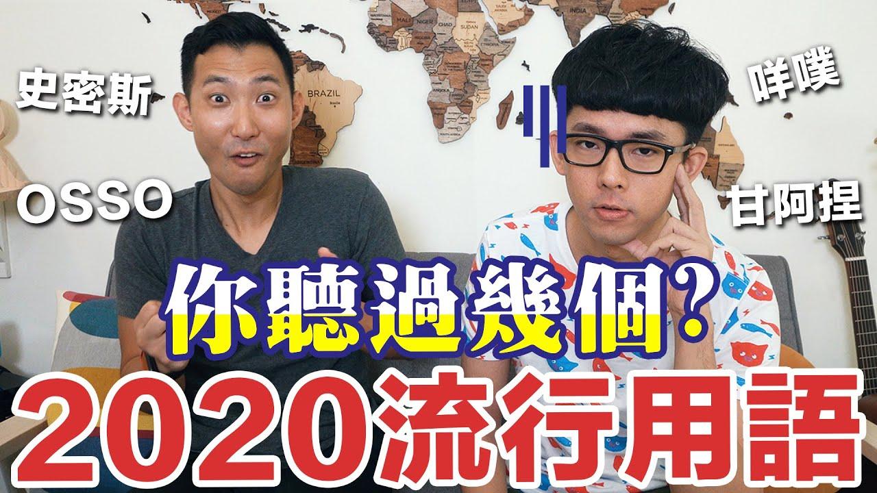 翻譯2020年台灣流行用語! 『咩噗』的英文怎麼說? feat. 劉沛