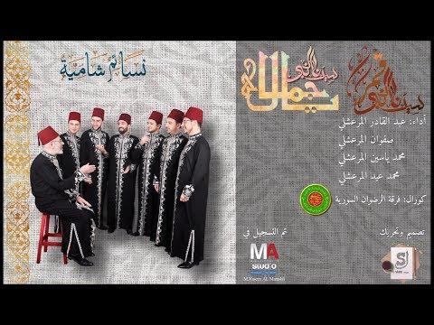 08 - Qamaron - Ya Gamalo  ألبوم نسائم شامية : قمرٌ - ياجمالو