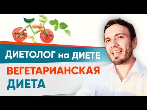 Вегетарианство. Вегетарианская диета. Диетолог на вегетарианской диете ( Андрей Никифоров )