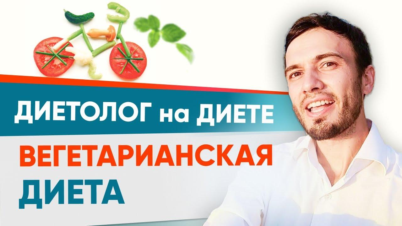 диетолог андрей бобровский видео