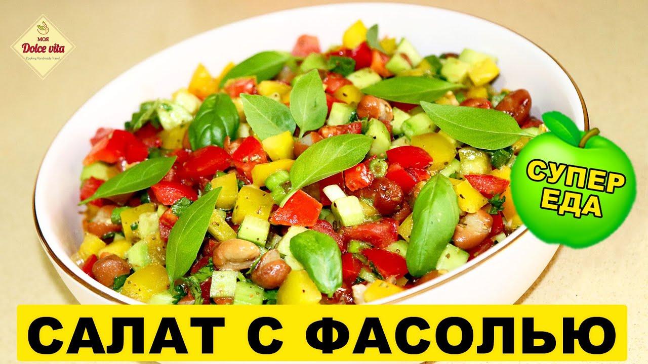 Салат с фасолью. Овощной салат с консервированной фасолью. Супер заправка для салата. Моя Dolce vita