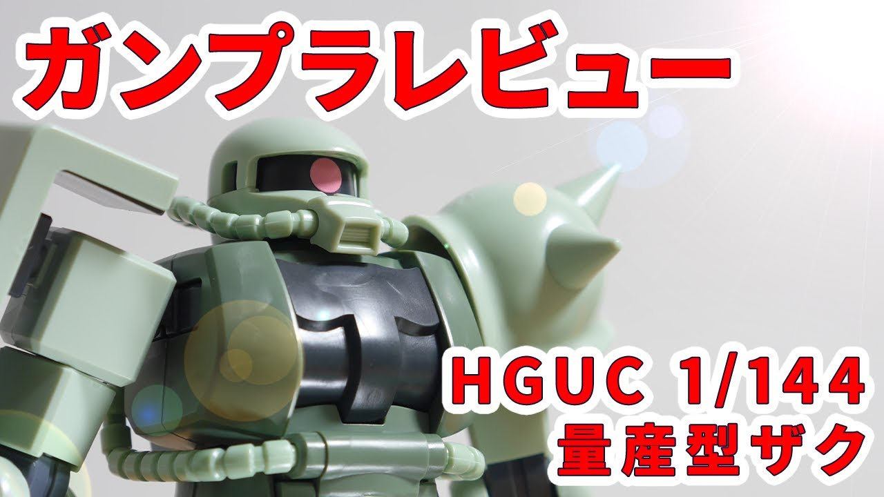 #9 1/144 MS-06 量産型ザク