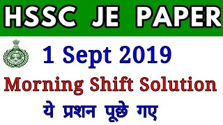 HSSC JE paper answer key 1 Sept 2019, haryana je paper solution first shift 1 se,hssc je first shift