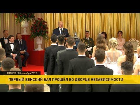 Лукашенко посетил первый в Беларуси Венский бал