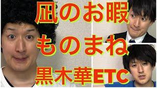 【凪のお暇】黒木華、高橋一生、中村倫也etc naginooitoma〜ドラマものまね102〜