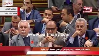 بالفيديو.. شاهد أقوى كلمات رئيس البرلمان تحت القبة حول طلب النواب للكلمة