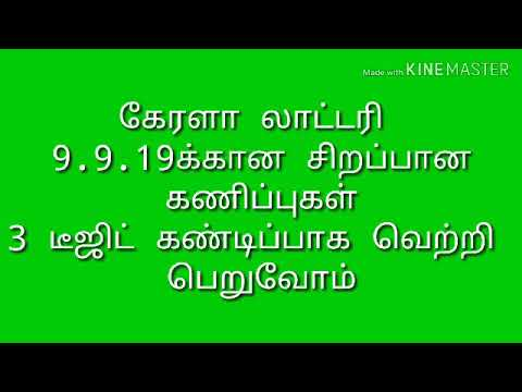 Kerala lottery guessing trick for 9 9 19--WIN WIN -529