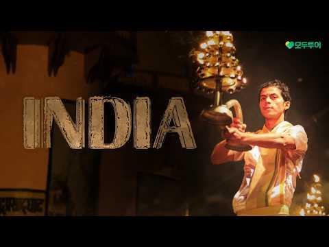 역사와 문화가 살아있는 인도