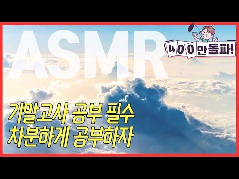 [기말고사 공부 필수] 마음 차분해지는 음악 ASMR ★ 공신 강성태