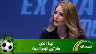 لينا الكرد - ماراثون البحر الميت