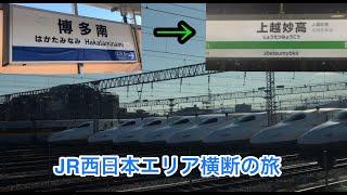 元日・JR西日本乗り放題きっぷの旅 のぞみ&サンダーバード編