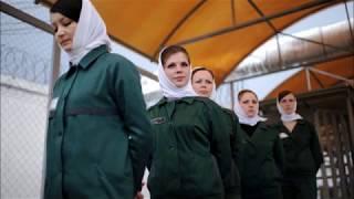 Правда о женской тюрьме