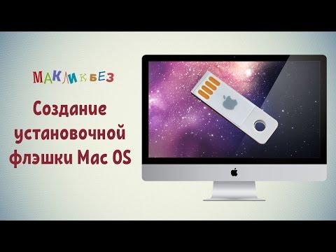 Как загрузить mac с флешки