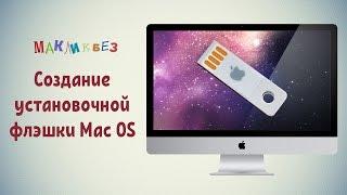создание загрузочной флешки и установка OS X 10.11 El Capitan final   Hackintosh PC Clover