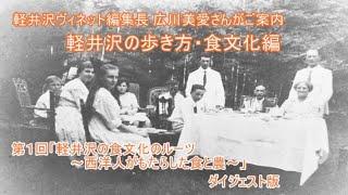 軽井沢の歩き方・食文化編第1回『軽井沢の食文化のルーツ ~西洋人がもたらした食と農~』ダイジェスト