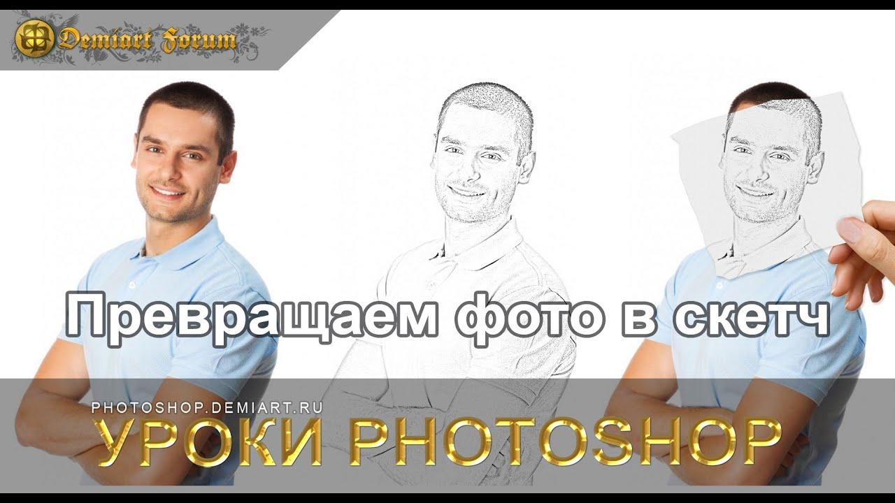 Как превратить фото в карандашный рисунок — Урок Photoshop