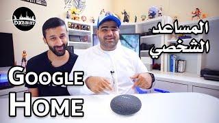 فائدة سماعة جوجل الذكية Google Home