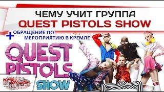 Чему учит группа Quest Pistols Show