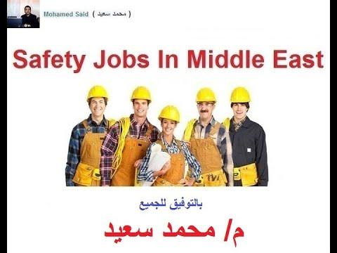 Photo of Safety Jobs وظائف متنوعة بمجال السلامة , الجزء 201 – وظائف