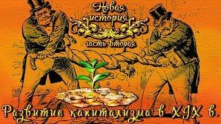 Развитие капитализма в XIX веке (рус.) Новая история