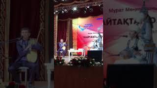 Нұрлан Есенқұлов пен Әсем Ережеқызы Айтыс Атырау 25.10.2018
