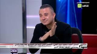 الفنان أحمد سعيد :اشعر بفخر كبير