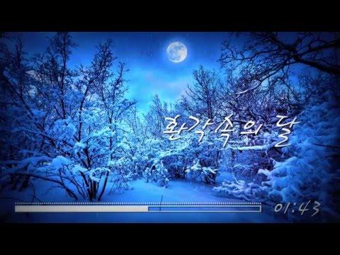 환각속의 달 (Neal K) - 피아노 작곡 / FLstudio Piano