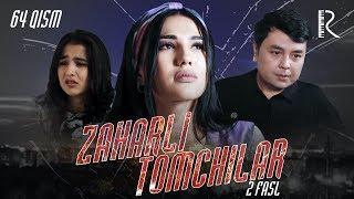 Zaharli tomchilar (o'zbek serial) | Захарли томчилар (узбек сериал) 64-qism