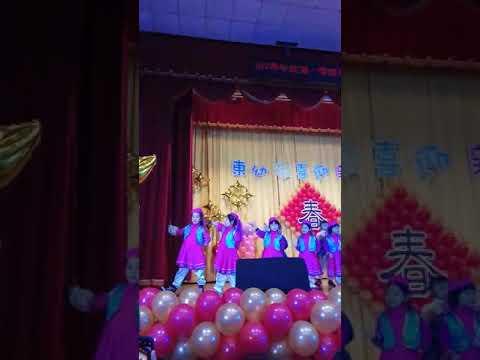 蓁~2019東門附幼跳舞表演-新年扭一扭