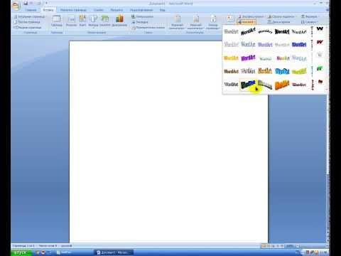 [Урок 7] Создание красивой надписи в Microsoft Office Word 2007