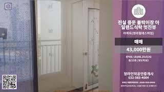 [보는부동산] 청라동 …