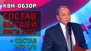 Состав Высшей Лиги КВН 2020 Состав игр 1 8