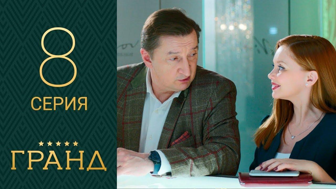 Гранд 1 сезон 8 серия