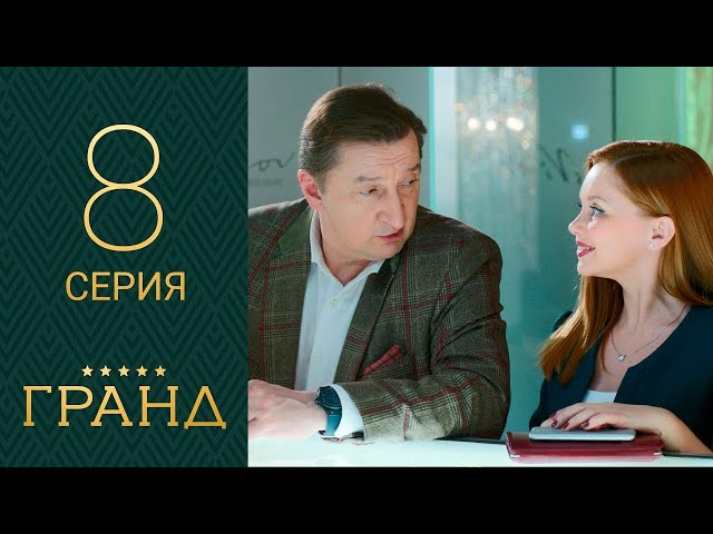 Гранд 8 серия 1 сезон - Кухня (сериал)