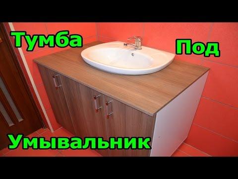 Тумбы под раковину для ванной комнаты Раковины с тумбой