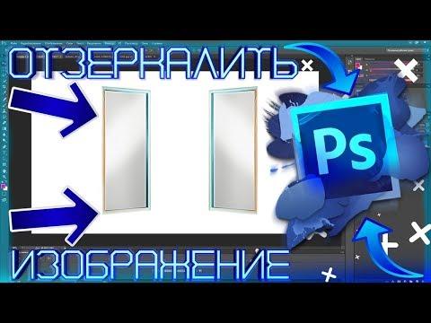 Как Быстро Отзеркалить Фото в Фотошопе(Photoshop CS6)?